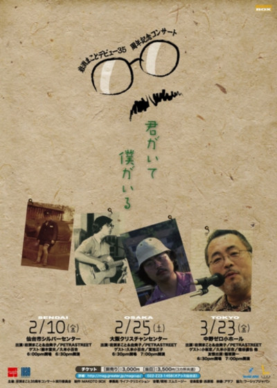 Iwabuchi35th_flyer_a