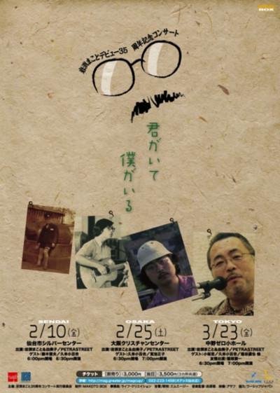 Iwabuchi35th_flyer_a