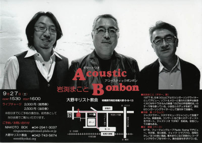 Makotonagesen001