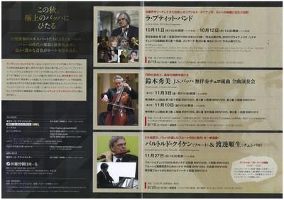 Bach_flyer2