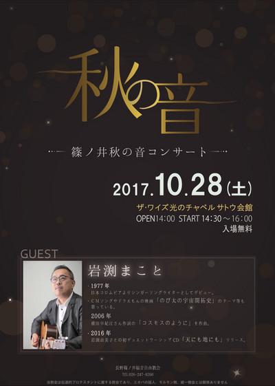Shinonoi1_2