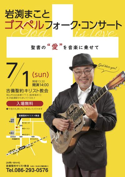 Kibichurch_iwabuchimakoto_concert_a